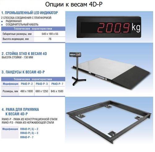 Опции весов Масса-К 4D-P.SP-3